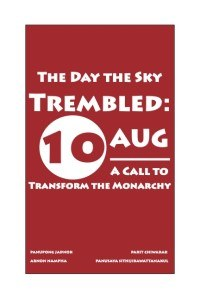The-Day-the-Sky-Trembled-cover-small.jpg#asset:10149